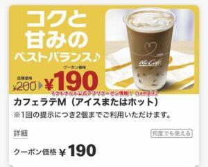 マクドナルド公式アプリクーポン情報!【sample】