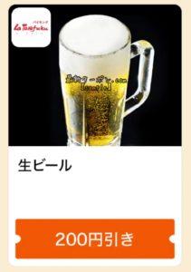 バイキング・ラ・タラフク【生ビール(200円引き)】