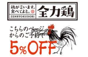 全力鶏・公式アプリ【公式アプリからの予約で5%OFF】