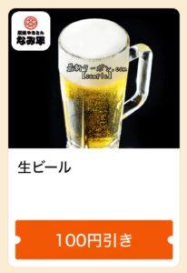 炭火やきとん・なみ平【生ビール100円引き】