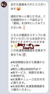 LINEクーポン【初回友達登録で5%OFF】