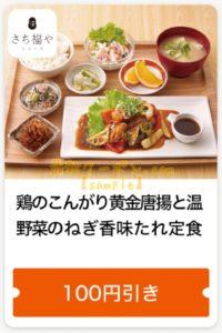 さち福や・Gunosyクーポン【鶏のこんがち黄金唐揚と温野菜のねぎ香味たれ定食(100円引き)】