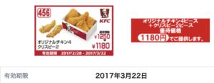 ドコモdポイントクラブのKFCクーポン