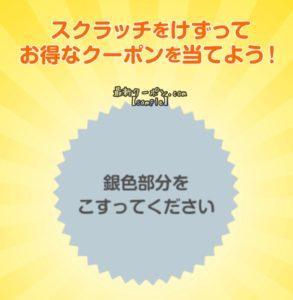 ウェンディーズ公式アプリ【スクラッチクーポンのサンプル】