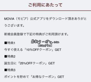 MOVIA公式アプリクーポン