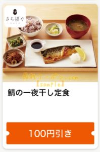 さち福や・Gunosyクーポン【鯖の一夜干し定食(100円引き)】