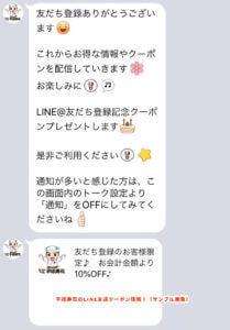 平禄寿司のLINE友達クーポン【友達登録のお客様限定|お会計10%OFF】