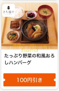 さち福や・Gunosyクーポン【たっぷり野菜の和風おろしハンバーグ(100円引き)】