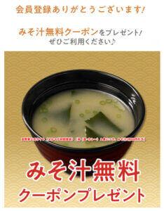 吉野家公式サイト(メルマガ初回登録)【丼(皿・カレー)1食につき、みそ汁1杯60円引き】