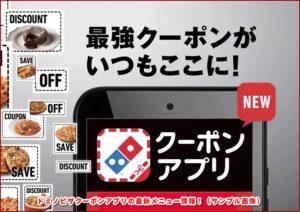 ドミノピザクーポンアプリの最新メニュー情報!(サンプル画像)