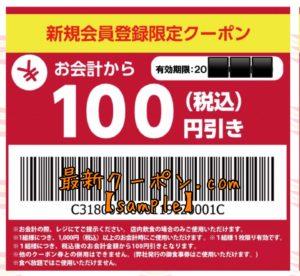 公式アプリクーポン【新規会員登録限定クーポン】