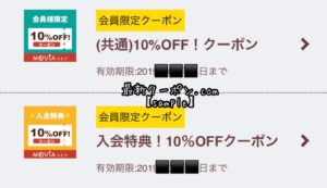 やきとりの扇屋クーポン【MOVIA公式アプリ|会員限定クーポン(10%OFF)】