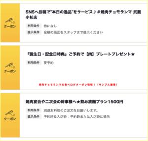 焼肉チョモランマの食べログクーポン情報!(サンプル画像)