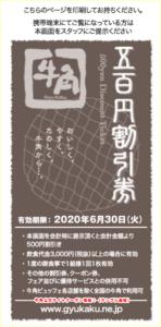 牛角公式サイトクーポン情報!(サンプル画像)【500円割引クーポン】
