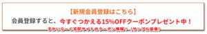 すかいらーく宅配サイトのクーポン情報!(サンプル画像)