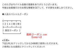 すき家モバイルクーポン【メルマガのsample】