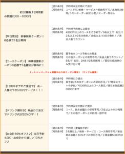 ホットペッパーグルメ掲載中の八洲クーポン情報!(サンプル画像)