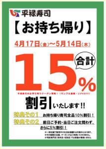 平禄寿司のお持ち帰りクーポン情報!(サンプル画像・15%OFF)