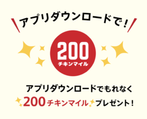 アプリダウンロードで200チキンマイルが受け取れる特典