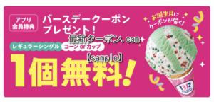 サーティワンアイスクリーム公式アプリクーポン【レギュラーシングル・1個無料】