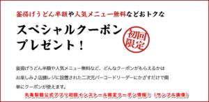 丸亀製麺公式アプリ初回インストール限定クーポン情報!(サンプル画像)