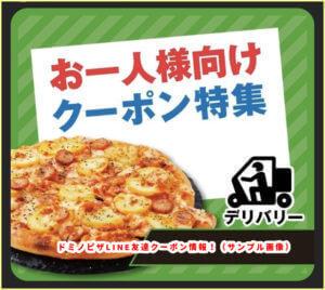 ドミノピザLINE友達クーポン情報!(サンプル画像)