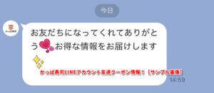 かっぱ寿司LINEアカウント友達クーポン情報!【サンプル画像】