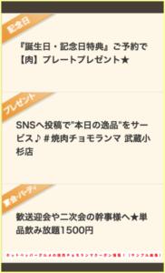 ホットペッパーグルメの焼肉チョモランマクーポン情報!(サンプル画像)
