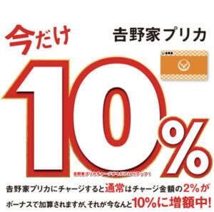 吉野家プリカチャージが今だけ10%アップ!