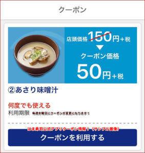 はま寿司公式アプリクーポン情報!(サンプル画像)2
