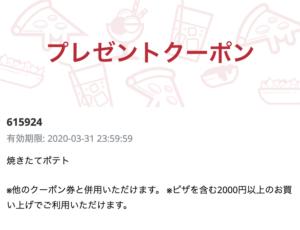 ピザハットメルマガのクーポン情報(サンプル画像)