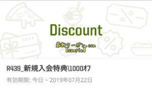 ピザハット公式アプリ会員登録クーポン【discountクーポン】