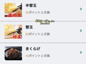 一蘭アプリのクーポン【クーポン内容③】