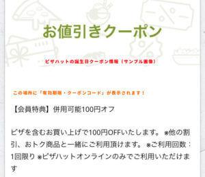 ピザハットメルマガのクーポン情報(併用可能100円割引)サンプル画像