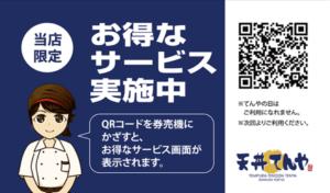 てんや公式アプリクーポン【QRコード】