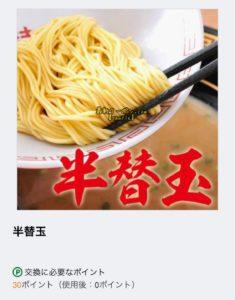 一蘭アプリのクーポン【半替玉】