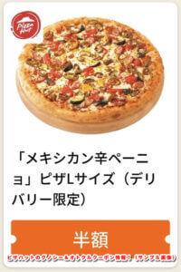 ピザハットのグノシー&オトクルクーポン情報!(サンプル画像)【メキシカン辛ペーニョ】