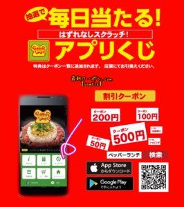 ペッパーランチの公式アプリクーポン【毎日当たるアプリくじ】