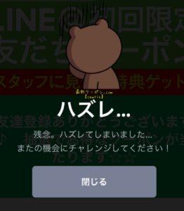 スシローのLINE友達クーポン【初回限定LINE友達クーポンの抽選後】