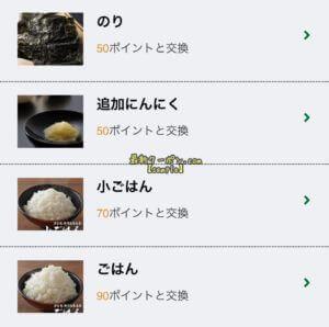 一蘭アプリのクーポン【クーポン内容②】