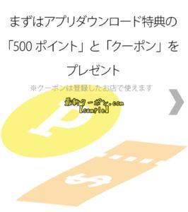 土間土間アプリ【ダウンロードクーポン】