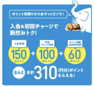 ほっともっとの新規入会特典割引【入会&初回チャージ特典】