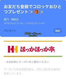 ほっかほっか亭のLINEクーポン【友達登録でコロッケ1つプレゼント】
