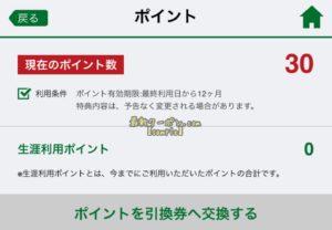 一蘭アプリのクーポン【新規登録ポイント】