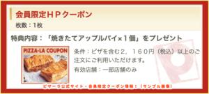 ピザーラ公式サイト・会員限定クーポン情報!(サンプル画像)【焼きたてアップルパイ1個プレゼント】
