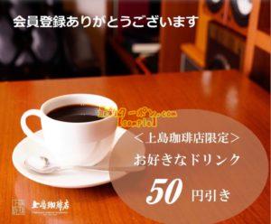 プレシャスメンバーズクーポン【お好きなドリンク50円引き】