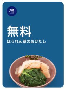 大戸屋のLINEクーポン【ほうれん草のおひたし(無料!)】