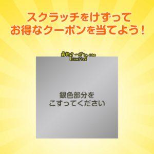 ペッパーランチの公式アプリクーポン【スクラッチクーポン】