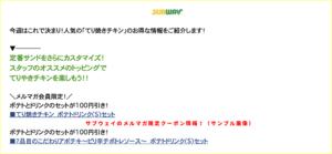 サブウェイのメルマガ限定クーポン情報!(サンプル画像)