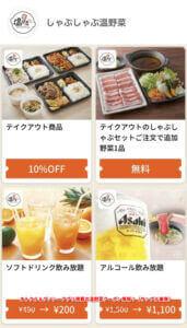 オトクル&グノシーアプリ掲載の温野菜クーポン情報!(サンプル画像)4